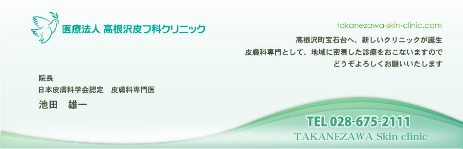 髙根沢皮フ科クリニック 高根沢町宝石台へ、新しいクリニックが誕生 皮膚科専門として、地域に密着した診療をおこないますのでどうぞよろしくお願いいたします